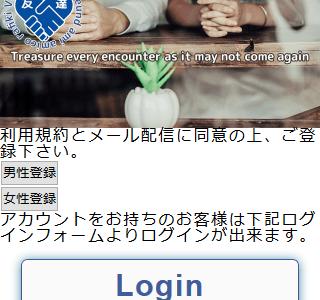 出会い系サイト【友達(pc.tomodach1.jp)】の口コミ評判と悪質か調査