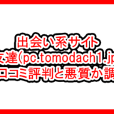 友達(pc.tomodach1.jp)の評価サムネイル