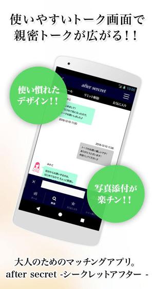 アフターシークレットのアンドロイド版アプリスクリーンショット3