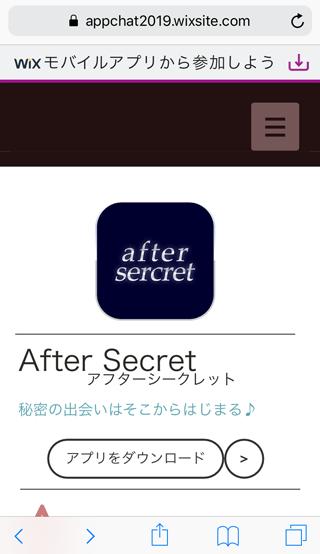 アフターシークレットのGoogle Play版WEBサイト