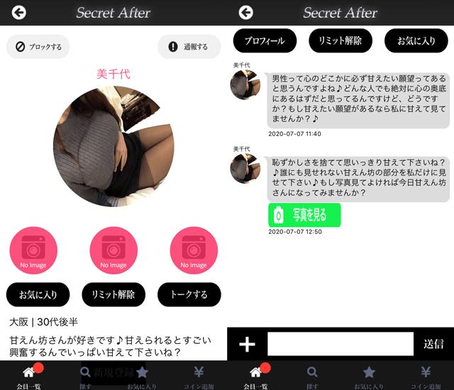シークレットアフターで大阪にも出没した同上のサクラの「美千代」