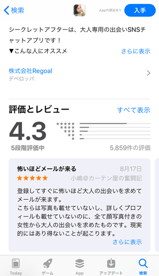 シークレットアフターのApp Store内評価