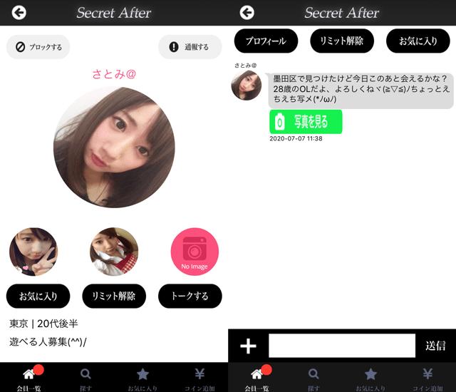 シークレットアフターで東京に出没したサクラの「さとみ@」