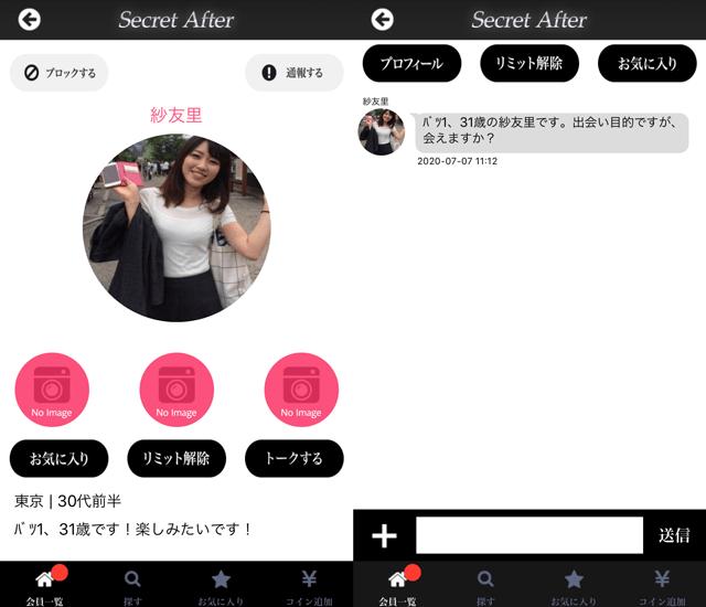 シークレットアフターで東京に出没したサクラの「紗友里」