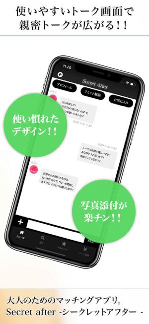 シークレットアフターのiPhone版アプリスクリーンショット3