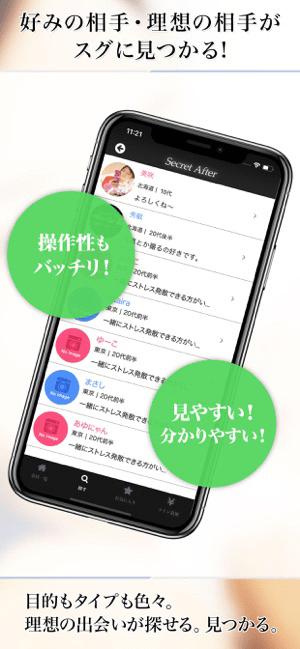 シークレットアフターのiPhone版アプリスクリーンショット2