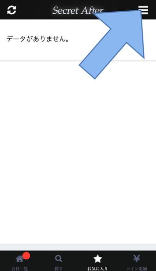 シークレットアフターの退会方法手順1