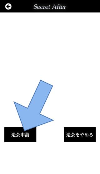 シークレットアフターの退会方法手順4