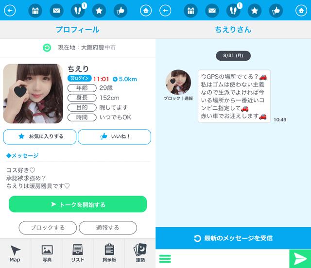 出会いGU!にて大阪に現れたサクラの「ちえり」