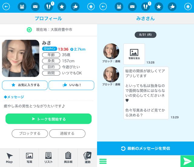 出会いGU!にて大阪に現れたサクラの「咲恵」