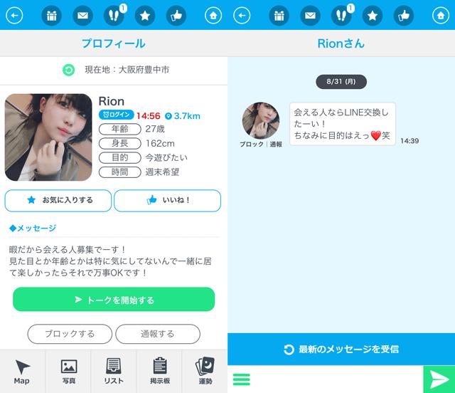 出会いGU!にて大阪に現れたサクラの「Rion」