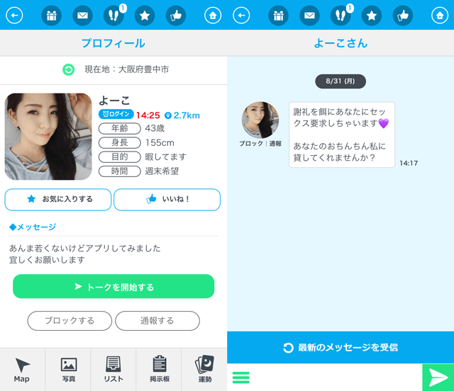 出会いGU!にて大阪に現れたサクラの「よーこ」