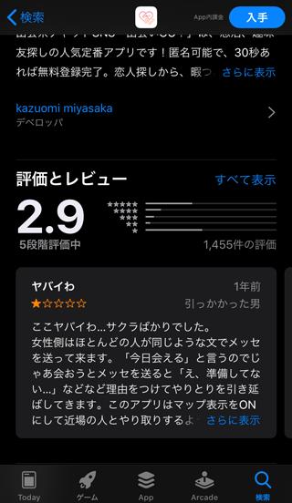 出会いGU!のアプリ評価