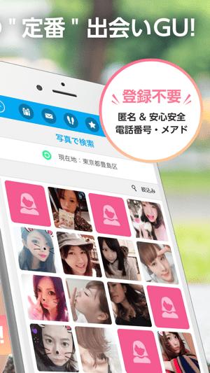 出会いGU!のアプリスクリーンショット2
