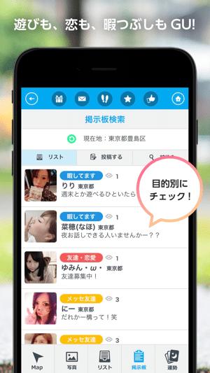 出会いGU!のアプリスクリーンショット3