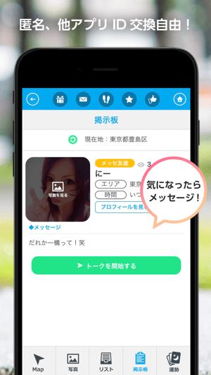 出会いGU!のアプリスクリーンショット4