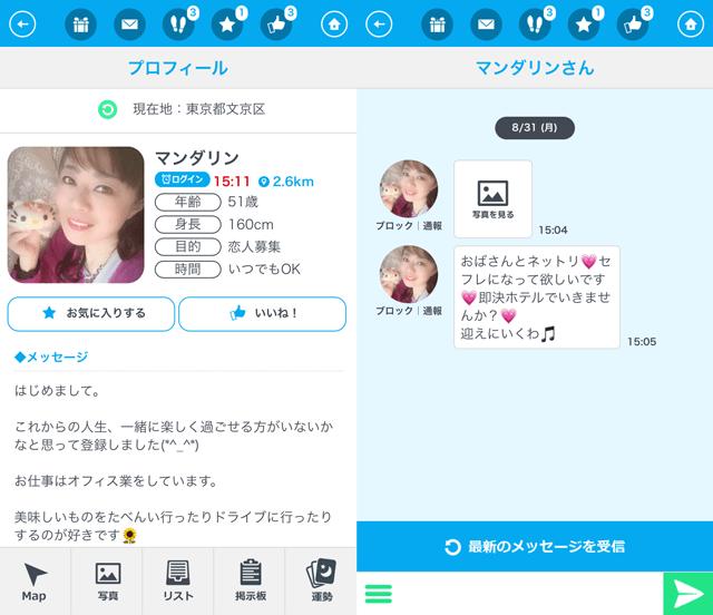 出会いGU!にて東京に現れたサクラの「マンダリン」