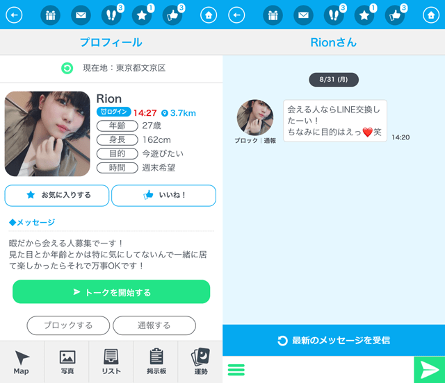 出会いGU!にて東京に現れたサクラの「Rion」