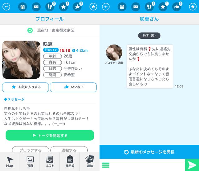 出会いGU!にて東京に現れたサクラの「咲恵」
