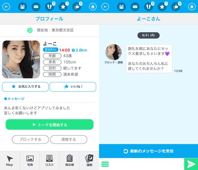 出会いGU!にて東京に現れたサクラの「よーこ」