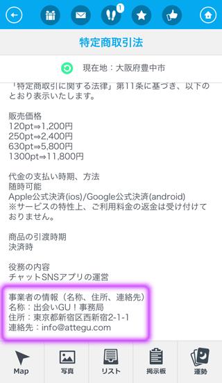 出会いGU!の運営者情報
