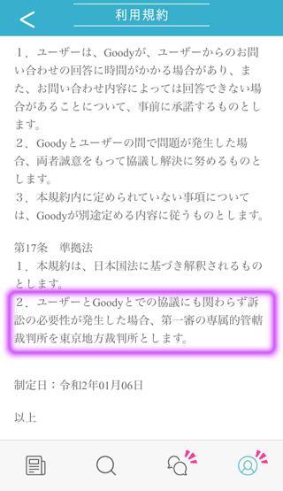 グッディの管轄裁判所は東京