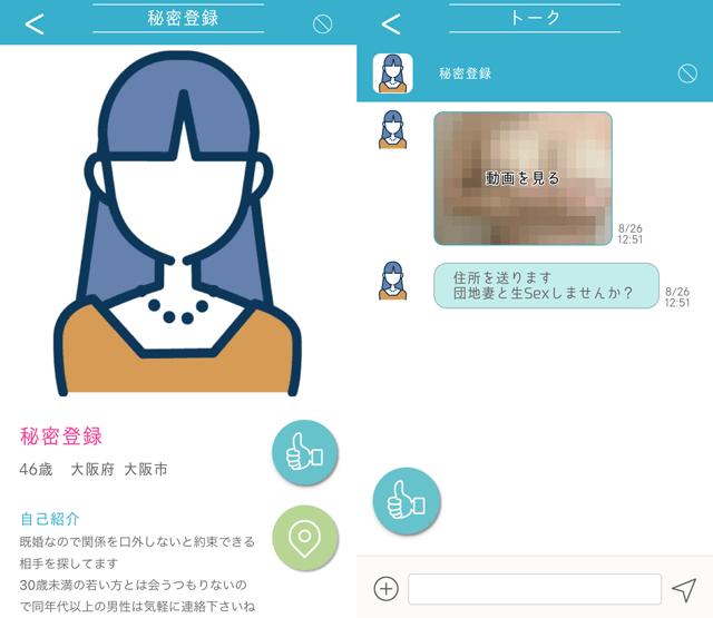 グッティにて大阪に現れたサクラの「秘密登録者」