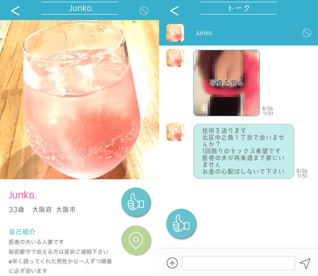 グッティにて大阪に現れたサクラの「junko.」