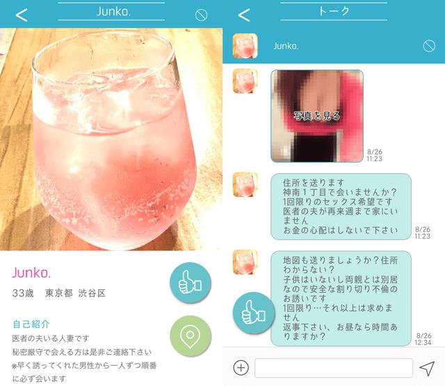 グッティにて東京に現れたサクラの「junko.」