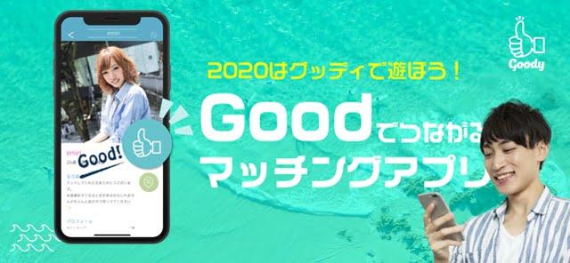 グッディのApp Store版アプリスクリーンショット1