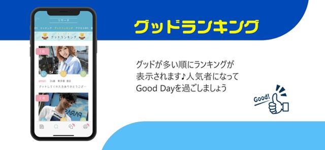 グッディのApp Store版アプリスクリーンショット3