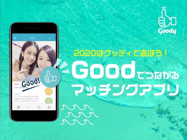 グッディのGoogle Play版アプリスクリーンショット1