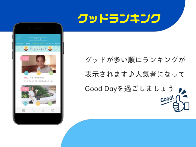 グッディのGoogle Play版アプリスクリーンショット3