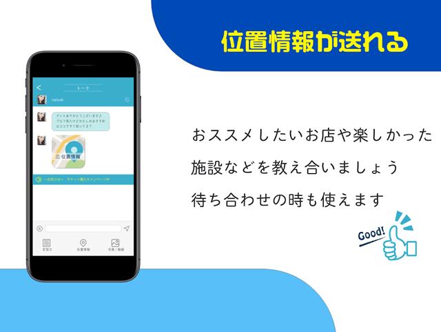 グッディのGoogle Play版アプリスクリーンショット4