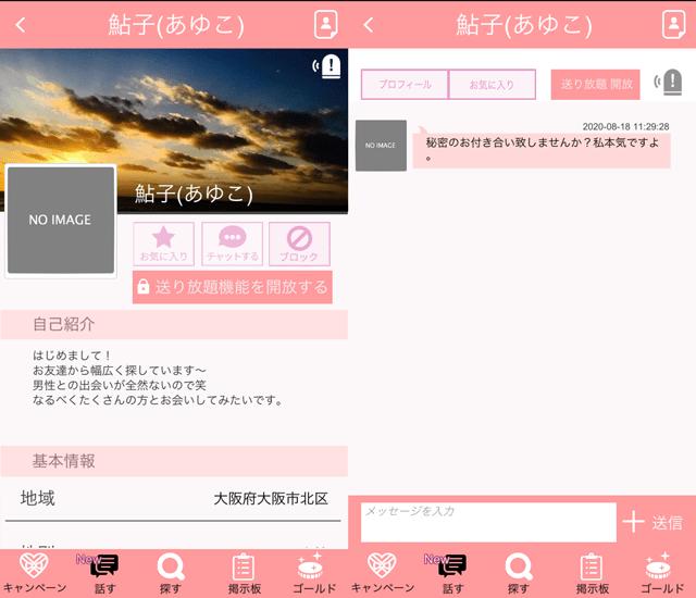 HITアプリで大阪に現れたサクラの「鮎子(あゆこ)」