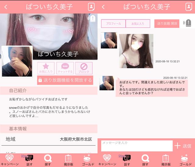 HITアプリで大阪に現れたサクラの「ばついち久美子」