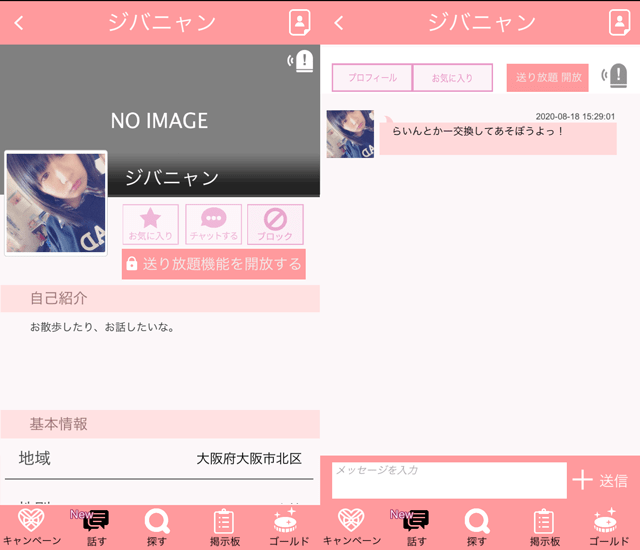 HITアプリで大阪に現れたサクラの「ジバニャン」