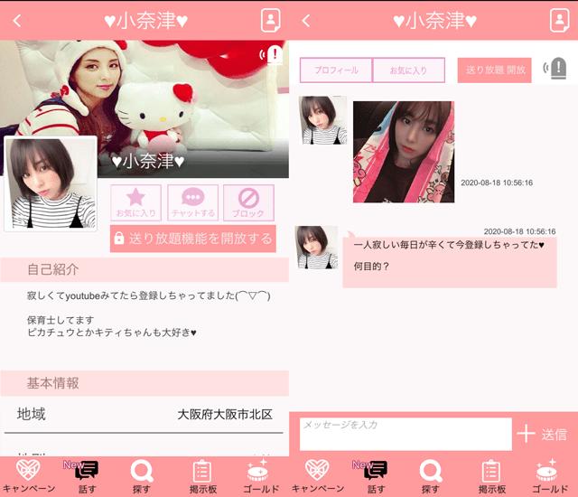 HITアプリで大阪に現れたサクラの「小奈津」