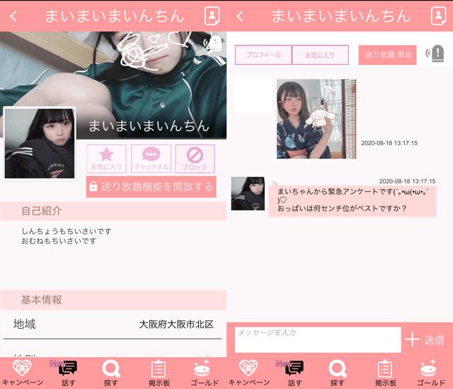 HITアプリで大阪に現れたサクラの「まいまいまいちん」