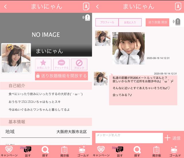 HITアプリで大阪に現れたサクラの「まいにゃん」