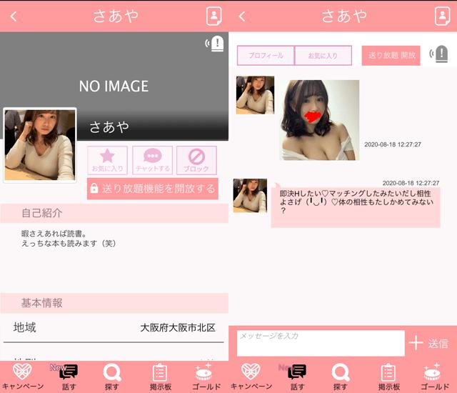 HITアプリで大阪に現れたサクラの「さあや」