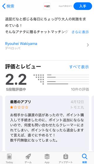 HITアプリ評価