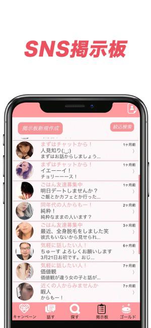 HITアプリスクリーンショット3