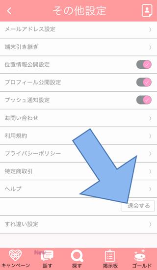 HITアプリの退会手順2