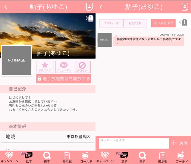 HITアプリで東京に現れたサクラの「鮎子(あゆこ)」