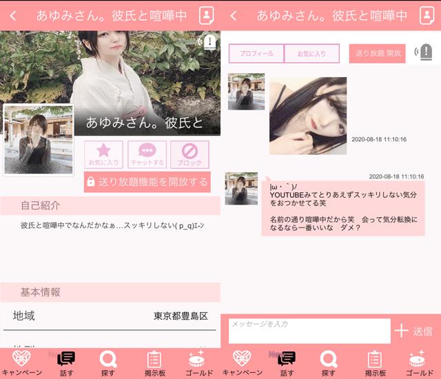 HITアプリで東京に現れたサクラの「あゆみさん。彼氏と喧嘩中」