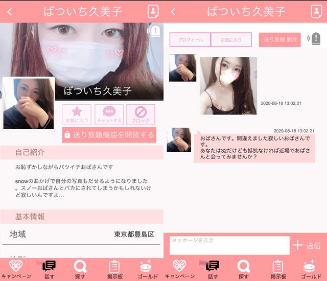 HITアプリで東京に現れたサクラの「ばついち久美子」