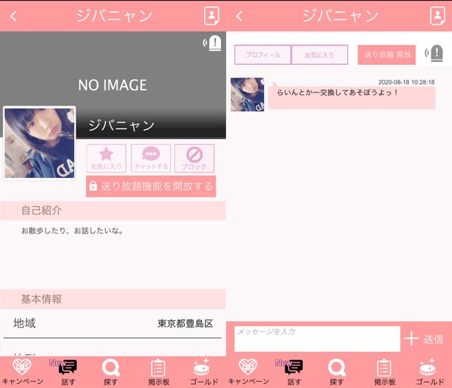 HITアプリで東京に現れたサクラの「ジバニャン」