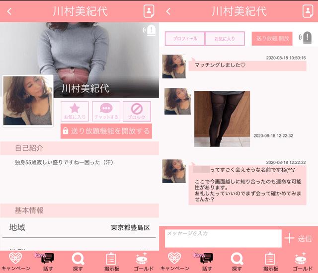 HITアプリで東京に現れたサクラの「川村美紀代」