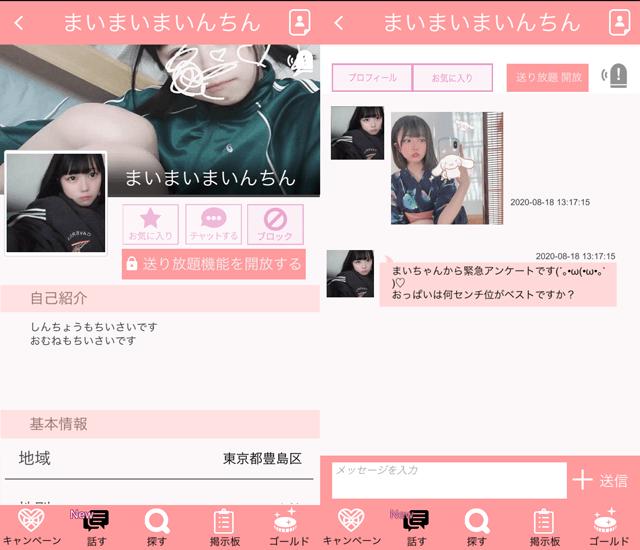 HITアプリで東京に現れたサクラの「まいまいまいちん」